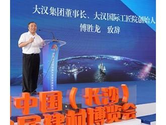 中国(长沙)家居建材博览会开幕