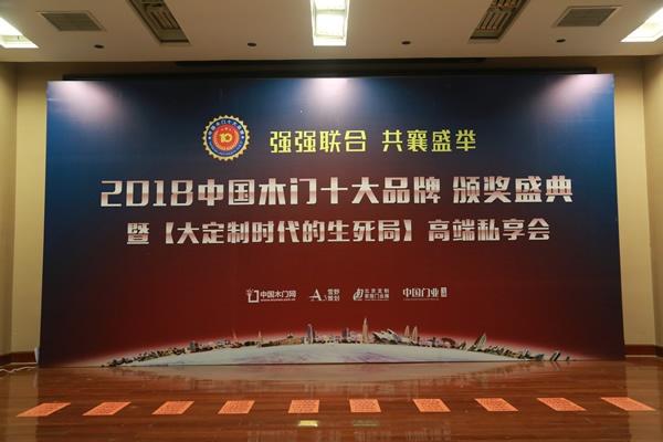 2018年度中国木门十大品牌颁奖盛典完美竣事