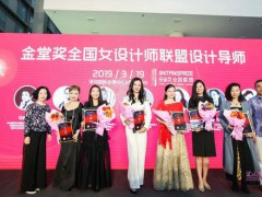 给设计以更靓丽的色彩——金堂奖全国女设计师联盟来了!