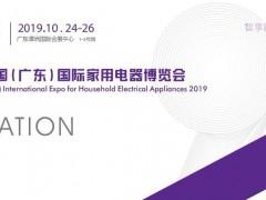2019中国(广东佛山)国际家用电器博览会