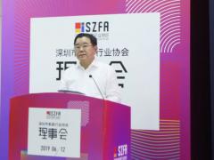 深圳家协第九届理事会会议召开,共探乐天堂备用网址产业未来的模样