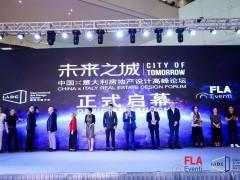 FLA携手iADC 举办第一届中国×意大利房地产设计高峰论坛