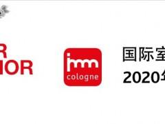 2020年德国beplay 官方网站展2020年德国科隆beplay 官方网站展览会