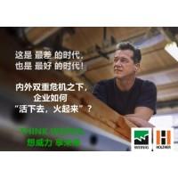 """2019威力中国室内展 暨第三届""""实木智能制造""""研讨会欢迎您"""