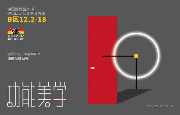 """第21届广州建博会揭幕期近,霍尔茨""""功能美学""""馆将带给您哪些欣喜?"""