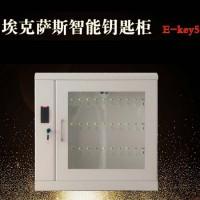 埃克萨斯智能钥匙柜E-key5钥匙箱RFID壁挂式钥匙柜