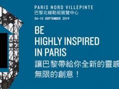 M&O法国巴黎时尚家居装饰设计展会