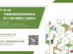 2020北京门展/2020第十九届中国国际门业定制家居展览会