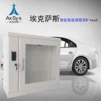 厂家直销埃克萨斯智能钥匙柜管理系统RFID汽车智能钥匙箱