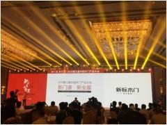 精彩回顾 | 2019年第八届中国木门产品大会