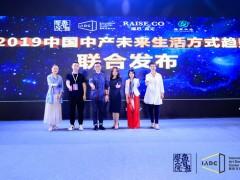 聚焦IADC鲁班节 中产未来生活方式趋势发布高峰论坛顺利举行