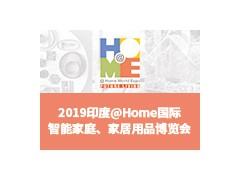 2019印度@Home 国际智能家庭、家居用品博览会