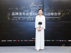时尚家居Bien&Grand品牌发布会圆满落幕