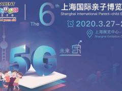 2020上海国际儿童空间设计展