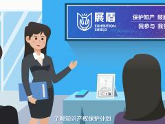 深圳国际家具展知识产权保护计划