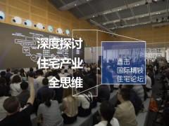 2019住宅展回顾视频