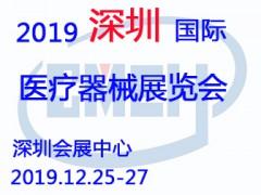2019深圳国际医院家具、护士站及陪护床展览会