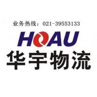 华宇物流承接上海行李托运 小件物流 全程服务