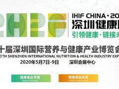 2020深圳营养与健康食品展|2020深圳睡眠用品展