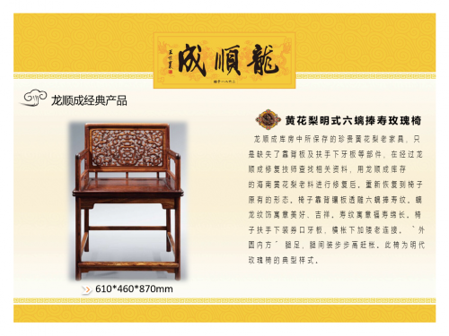 """龙顺成""""体验木工手作 感受匠心传承""""活动在京举行"""