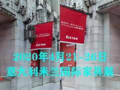 2020第59届意大利米兰国际家具展览会