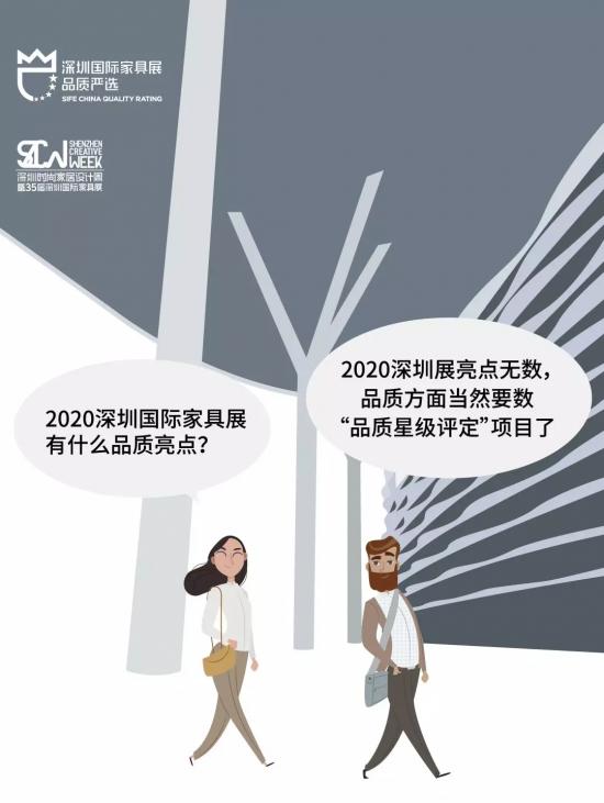2020深圳国际家具展有什么品质亮点?