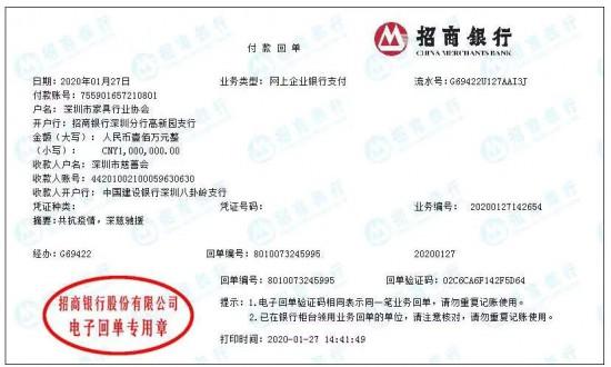 网上赚钱的方法深圳家协向武汉疫区捐款100万