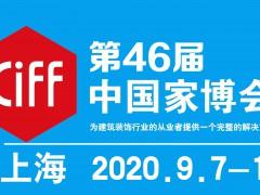 2020年第46届中国(上海)国际家具博览会