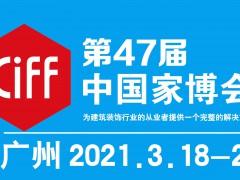 2021年第47届中国(广州)国际家具博览会-中国家博会