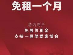 简爱家居宣布商户免租金一个月及家博会免租参展支持