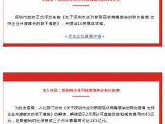 抗疫专辑--深圳市乐天堂备用网址行业协会