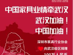 深圳家协向武汉疫区捐款