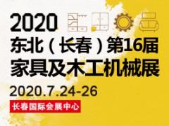 2020吉林(长春)第十六届国际家具及木工机械展览会