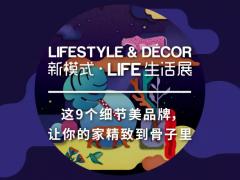 9个细节美品牌,让你的家精致到骨子里!新模式·LIFE生活展