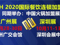2020第8届广州餐饮连锁加盟展 2020广州餐饮厨房设备展