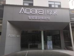 Aqara 绿米智能家居体验馆(南山店)