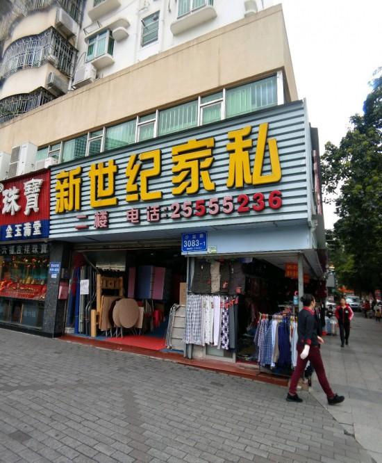 SZ--0108新世纪家私(沙盐路店)