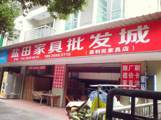 SZ--0111利民家私店