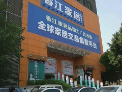 香江品牌家居工厂批发城(时尚馆)