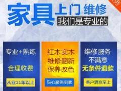 深圳市尊享家具服务有限公司