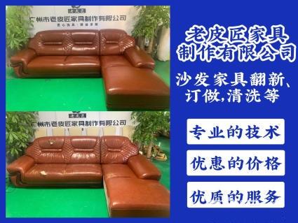 gzsh0007-2广州市老皮匠家具维修