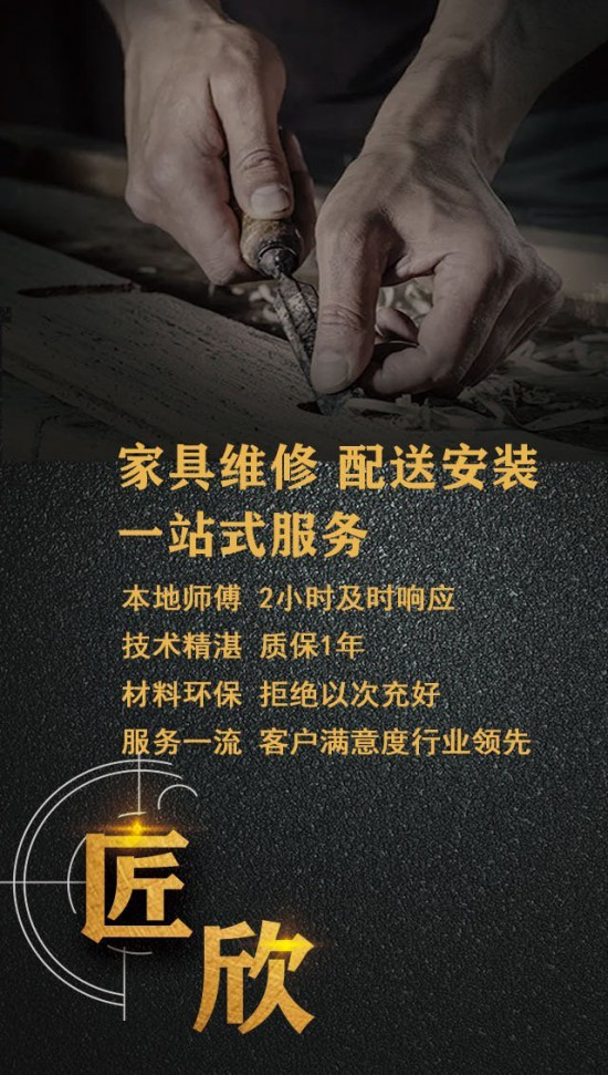 gzsh0020-1匠欣家具维修配送安装(广州)