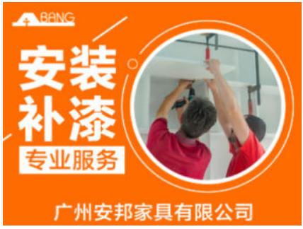 gzsh0026-1广州安邦家具服务