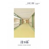 福建洁福PVC塑胶地板-洁福200系列