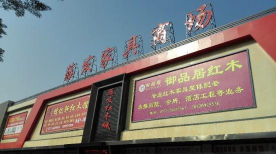 fs0065藤发家具商场(325国道辅路店)2