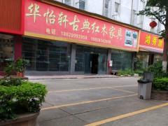 华怡轩古典红木家具
