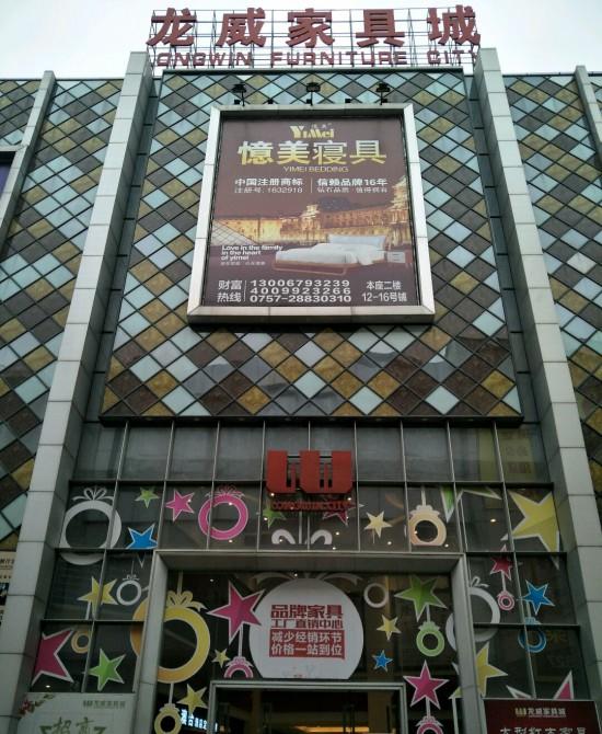 fs0020龙威家具城(121省道辅路店)