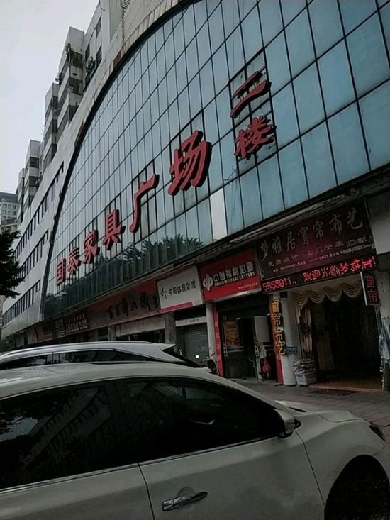 fs0005国泰家私广场(福泰路店)_副本
