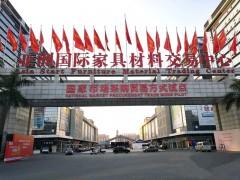 亚洲国际家具材料交易中心