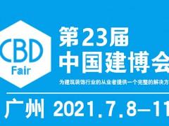 2021年第23届中国(广州)国际建筑装饰博览会